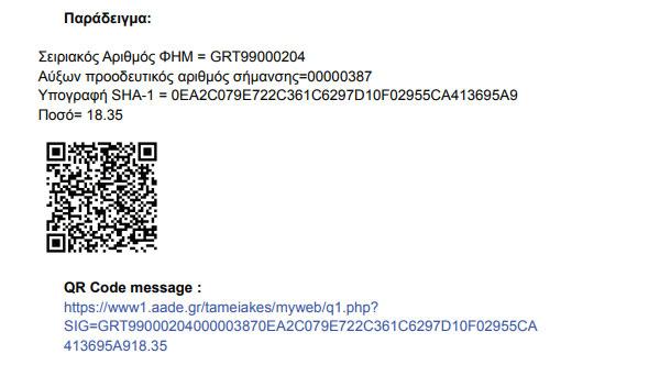 παραδειγμα qr code